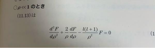 この微分方程式はどのように解くのでしょうか?