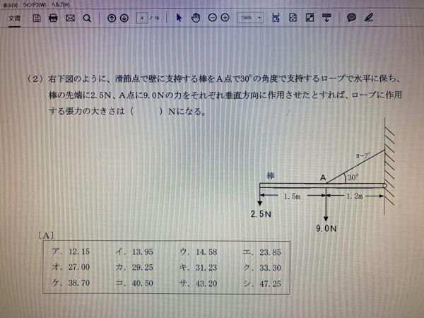 写真の梁の問題ですが、解答が29.25Nになります。 分かりやすく解答頂ける方いらっしゃいますでしょうか? よろしくお願いいたします。