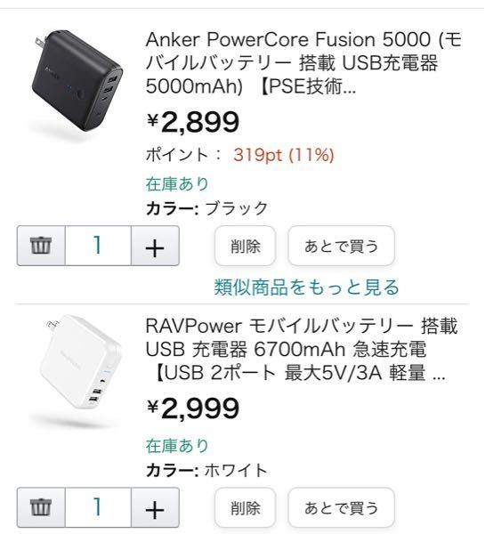 ACアダプター付きモバイルバッテリーを購入しようと思っています。 AnkerとRAVpowerどっちがオススメですか?