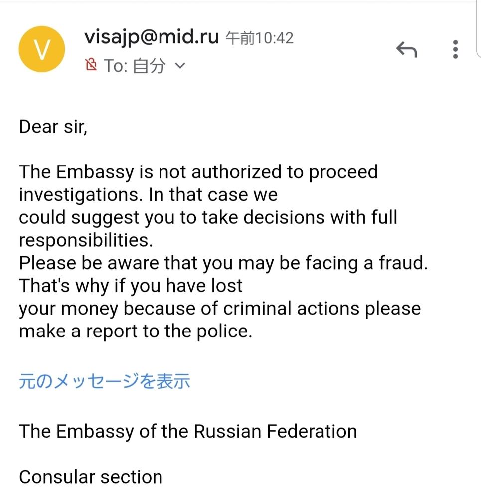 和訳お願いします! 大使館の人って日本語つかえるんじゃないの?