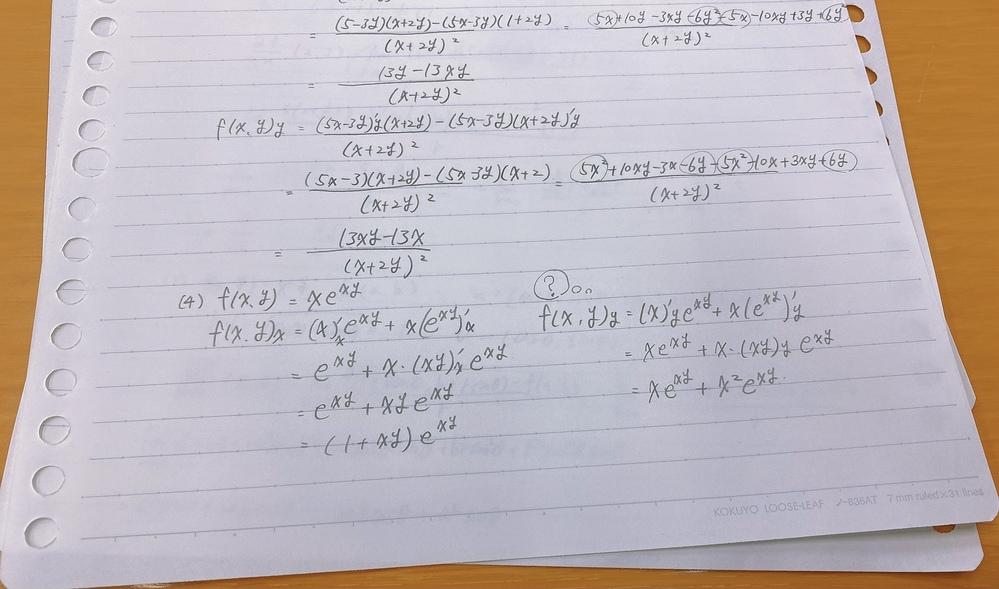 偏導関数についての問題なのですが、(4)のyについての微分があっていないと感じるのですが、 これがあっているのかもしくはどう間違っているか教えていただければと思います。加えてxでの微分が正しいか...