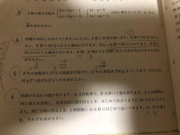 数学の問題です。 4,5の解き方を教えてください