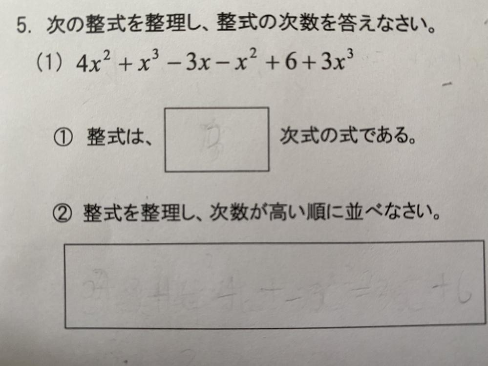 整式の問題です。画像の答えと解説をお願いします。