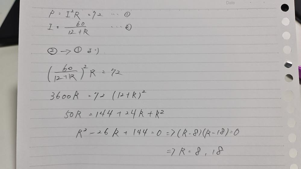 画像の計算問題があります。 (12+R)² が144+24R+R² になり、 R²-26R+144=0→(R-8)(R-18)=0 →R=8,18 になるのかを教えてください。
