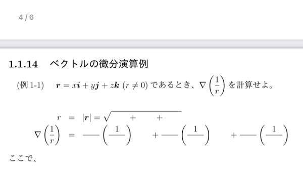 この穴埋めってどうなってるんですか? 1行目のルートの中は x^2+y^2+z^2 だと思うのですがその下はどうなるのでしょう?