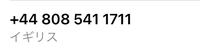 変な番号から電話がかかってきて留守番電話で東京羽田空港税関ってAIボイスで言ってたんですけどこれって詐欺電話ですか?