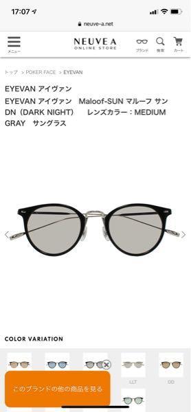 アイヴァンのこのサングラスに似てる安いサングラスありますか?