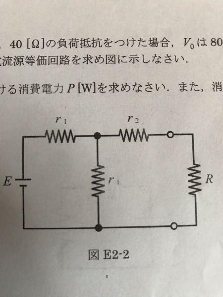 図に示す回路において、抵抗Rにおける消費電力Pを求めなさい。また、消費電力Pが最大となるときの抵抗Rを求めなさい。 という問題で、抵抗Rに流れる電流を求めて、消費電力を求めて、その分母が最小になるときを求めれば良いと考えましたが、最初の抵抗Rに流れる電流の求め方が分かりません。教えて下さい。よろしくお願いします。