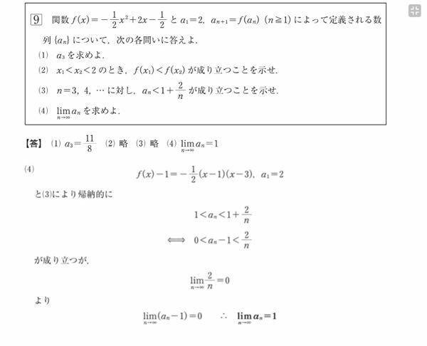 高校数学の問題です 4番においてなぜf(x)から1を引いたのか? 次の式でなぜa[n]が1より大きいと表せるのか? よく分かりません よろしくお願いします