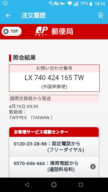 先日wishで商品を購入したのですが、本日の9時半頃に台湾の国際郵便局から発送されました。この商品が届くのは早くても10日程かかりますかね? ちなみに追跡番号はLX740424165TWです。