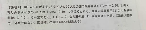 この問題の最終的なQの値は29になるのですが、どのような計算をすると29に辿り着くのか全く分かりません。 どなたか詳しく教えてください。