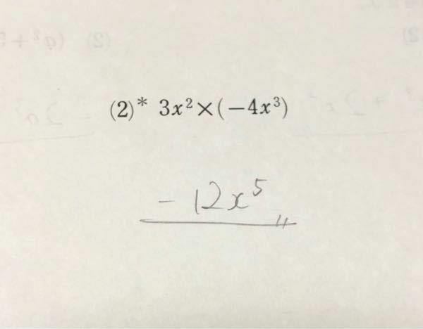 この問題なんですけど模範解答には「-12x^6」と書いてあるんですが何故ですか? ないとは思いますが模範解答が間違っていますか?