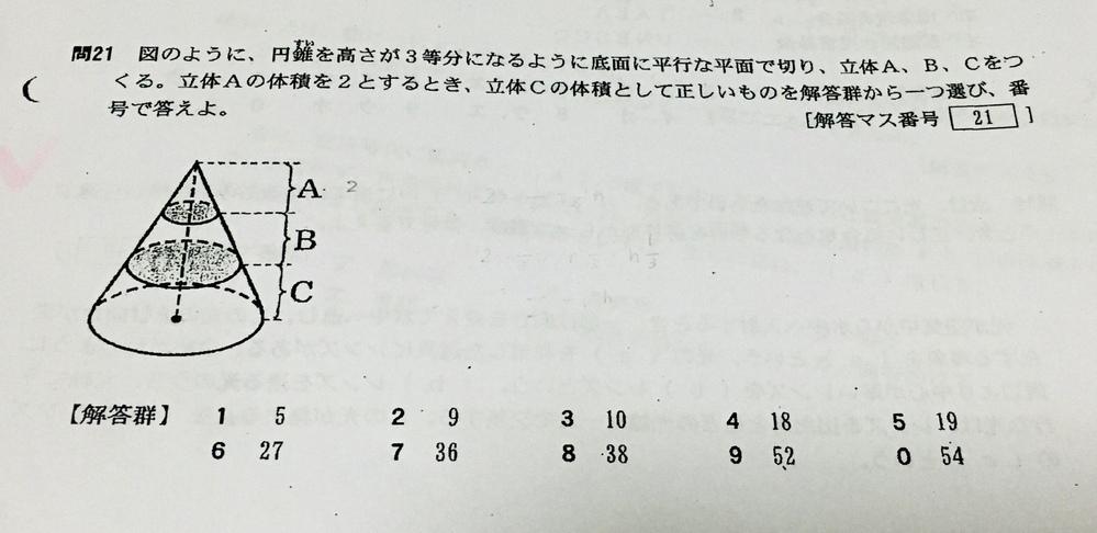 画像の問題について詳しい解き方を分かりやすく教えてください 答えは8の38です よろしくお願い致します