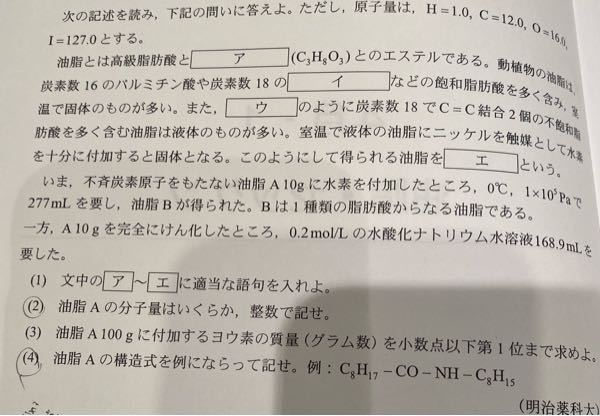 有機化学の油脂の構造決定です。 (4)の解き方を教えてください。