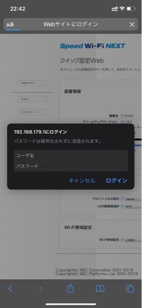 すみません。本当に無知なので教えてください。 So-netのWiMAXを使用しているのですが、Wi-Fiのパスワードを変更しようと思って下記の画面に行きついたのですが、この「ユーザ名」というのはどれのことでしょうか?思いつくものを入れてみたんですけど全然違うみたいで、もうさっきから本当にお手上げなのです。