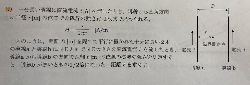 A.D/3 この答えになる意味が分かりません、詳しく解法を教えて頂けたら幸いです。