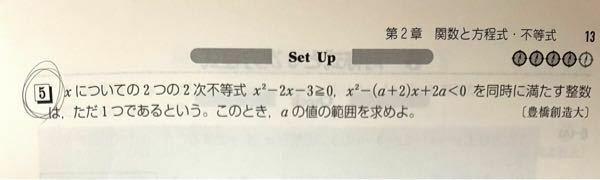 高校数学1(2?)の問題です。答えしかワークに載っていないので、解説をお願いいたします。答えは -2≦a<-1、3<a≦4 になります。