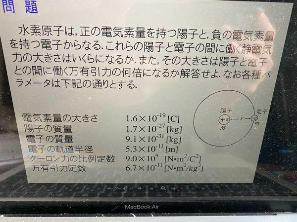 この物理の電気の問題解ける人いませんか? それぞれ解き方を教えてください。