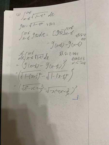 私の回答でダメなところが分かりません。xについて微分せよという問題です。教えて下さい。