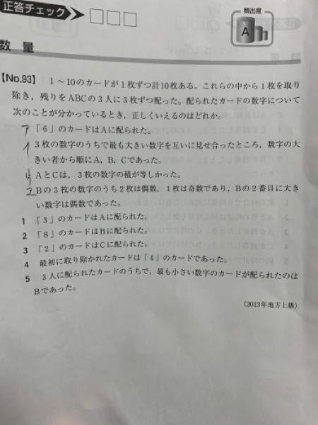 公務員試験の科目、判断推理の数量の問題です。 この問題の解答の「一部」が理解出来ないので、解説出来る方宜しくお願い致します。 ※解答※(一語一句そのまま書きます。) 3枚の数字の最大数の順がC<B<Aなので、 Aは「10」か「9」を持っている。 (∵残ったカードは1枚だけなのでそれが「10」なら、Aは「9」を持っている。それが「10」以外なら、Aは「10」を持っている。) ⅰ)Aが「9...