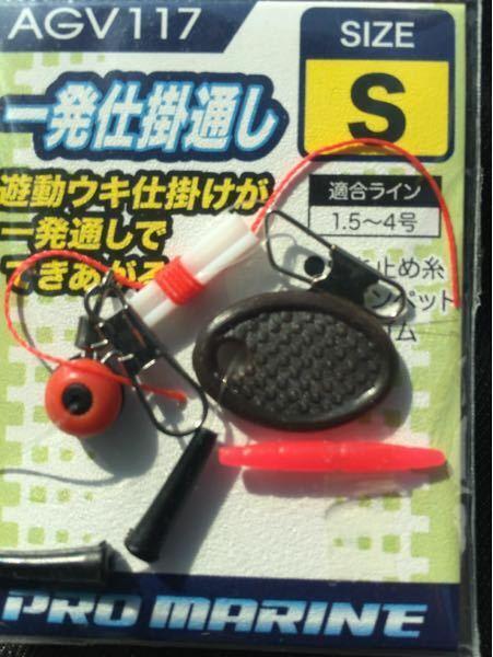 遊動ウキの仕掛けセットを 何個か購入しました 質問は真ん中に写っている 黒いだ円の物はどう使うのでしょう? ただのゴミですか?