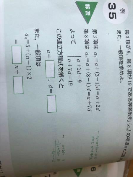 連立方程式の解き方を教えてください。 どうやってaを出すのですか? dは-5と何をかけて-10になるのか考えればいいんですよね。