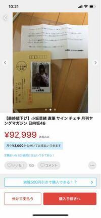 日向坂46の小坂菜緒の直筆サインらしいですけど本物ですかね?