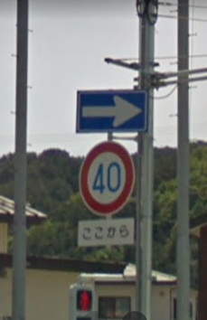 この画像の標識がある道路で、左折はできますか? IC降りてすぐの交差点に付いていて、ここから制限速度は40キロ、この交差点では右折のみと勘違いして右折したのですが、左折した後続車が何台かいました。