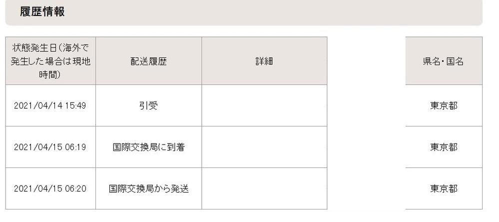 日本からバンコクへEMS発送しました。 二個に分けて同日に発送しましたが、片方は本日あたりに届く予定です(すでに近所の郵便局を出て発送中)。しかし、もうひとつが4/15に国際交換局から発送(日本)となって以来変化がありません。こちらは日本はもう出たのでしょうか。サイズは書類サイズの小さなもので、もうひとつは小さな小包程度でしたので書類のほうが遅れる理由が分かりません。それとも、タイには到着していて税関検査などを待っているのでしょうか。宜しくお願いします。