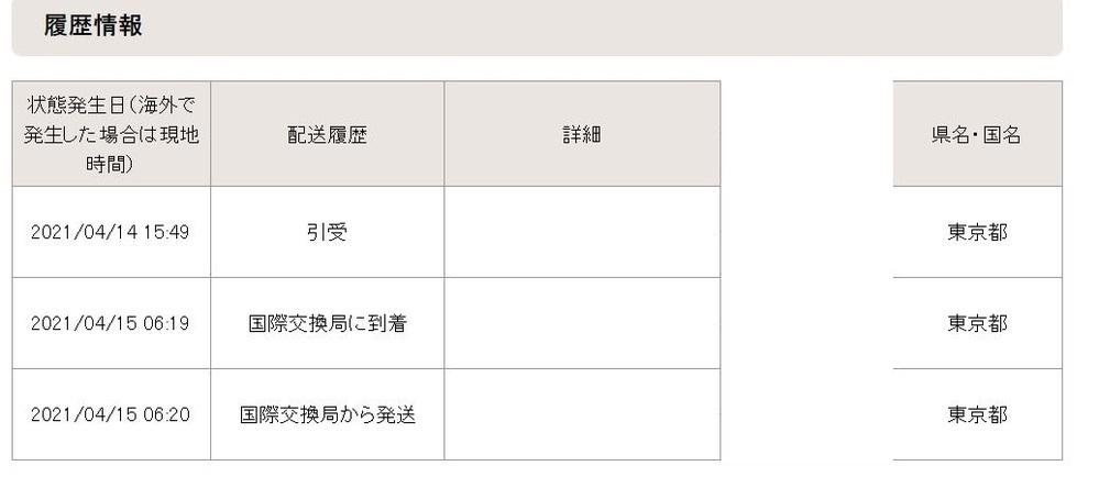 日本からバンコクへEMS発送しました。 二個に分けて同日に発送しましたが、片方は本日あたりに届く予定です(すでに近所の郵便局を出て発送中)。しかし、もうひとつが4/15に国際交換局から発送(日本)となって以来変化がありません。こちらは日本はもう出たのでしょうか。サイズは書類サイズの小さなもので、もうひとつは小さな小包程度でしたので書類のほうが遅れる理由が分かりません。それとも、タイには到着し...