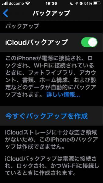 iPhone空き容量まだあるのにバックアップできないだと ️