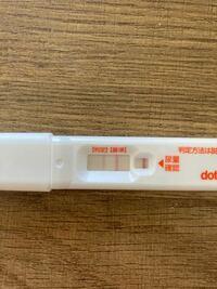 生理4日前 妊娠検査薬