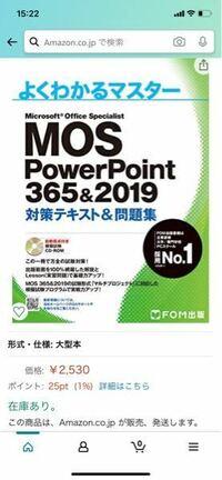 Mos PowerPoint 365&2019の教科書が2300円のものと2500円のものがありますが違いはあるのでしょうか? 大学の授業では2300円のものが必要なのですが2500円のものを買ってしまいました。 回答よろしくお願いし...