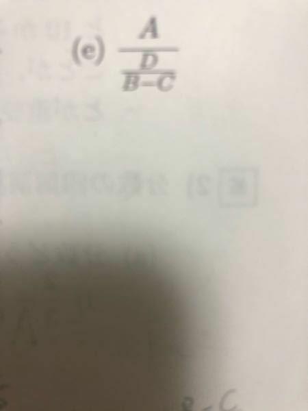 下の写真の式を分数と( )を使わずに 四則演算+、−、×、÷のみを用いて式を作るとしたらどうなりますか?