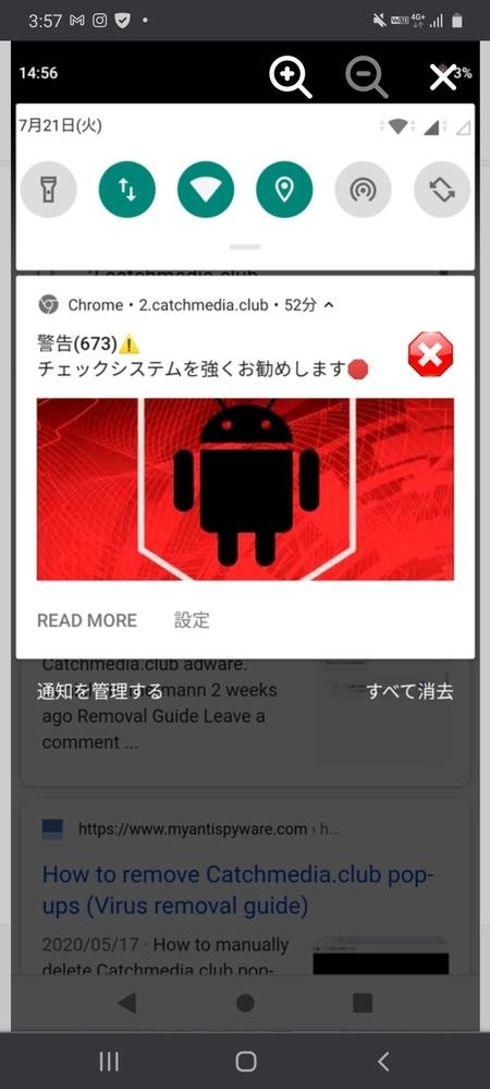 Androidです この通知がきたので言われた通りアプリを入れてクリーンをしてしまいました 大丈夫ですか?