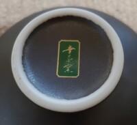 これはなんという名前の陶器でしょうか??