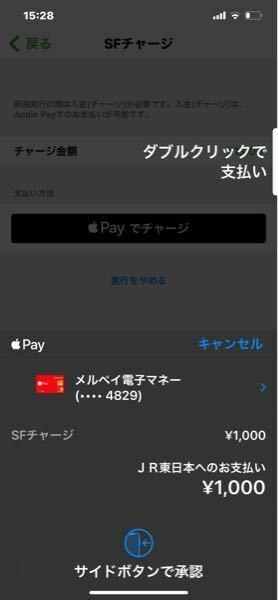メルペイのスマート払いからモバイルSuicaを使えるようにしたい。 現状 ・はじめてSuicaを使う(カードは持っていません) ・Apple StoreからモバイルSuicaをダウンロード済み ・Apple Payに登録済みのメルペイからモバイルSuicaに千 円チャージしてモバイルSuicaの会員登録を完了したいのですがクレジットカードが認証されませんでしたという表示が出てしまい、会...