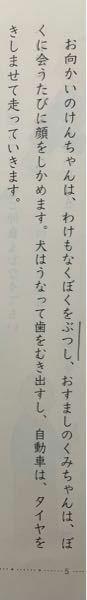 小学校5年生の国語の教科書です。 この「ぶつし」ってどういう意味なのですか? 私なりに調べてみましたがなにも出てきませんでした。 本当にある言葉ですか? すみません、私が日本語力が足りないだけかもしれませんが、よろしくお願いします。