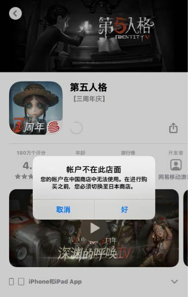 第五人格 中国版をインストールしようとしたら画像のようなやつが出てきてインストール出来ません。 なんて書いてます?