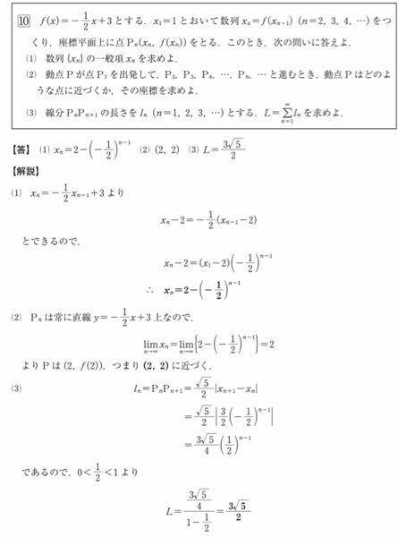 高校数学の問題です 3番において急に出てきた√5/2がなにかよく分かりません この問題ではどのようにしてl[n]を求めているのか教えてください よろしくお願いします