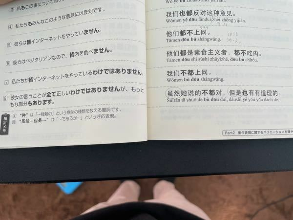 1番下の文章の、 对の意味を教えて下さい。 辞書で見ても当てはまる意味が分からないです。 よろしくお願いします。