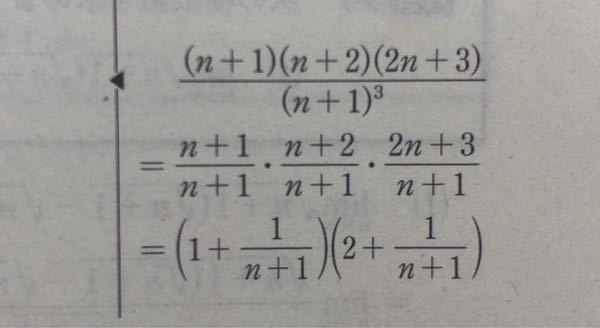 n+1をそれぞれの分子に置くところまでは分かるのですが、写真の( )の式になるにはどうしたらいいのでしょうか?