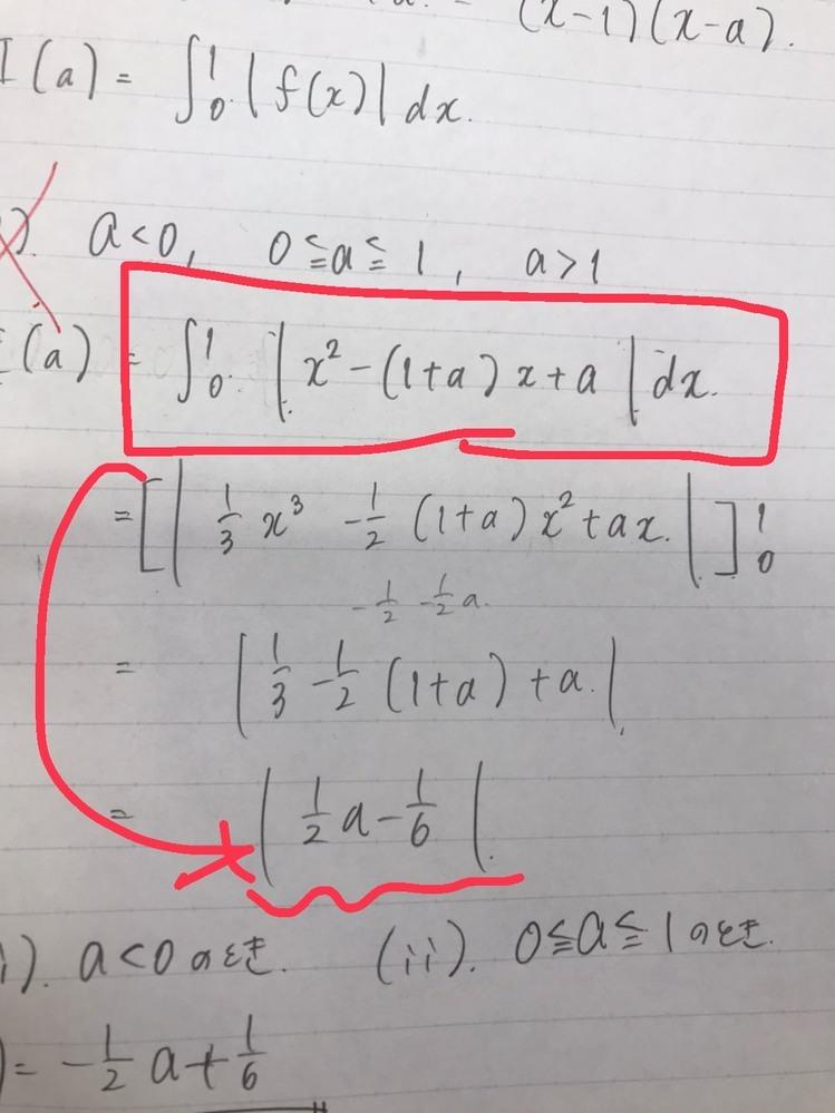 高校数学積分です。こうやって積分できないのは、何故ですか?