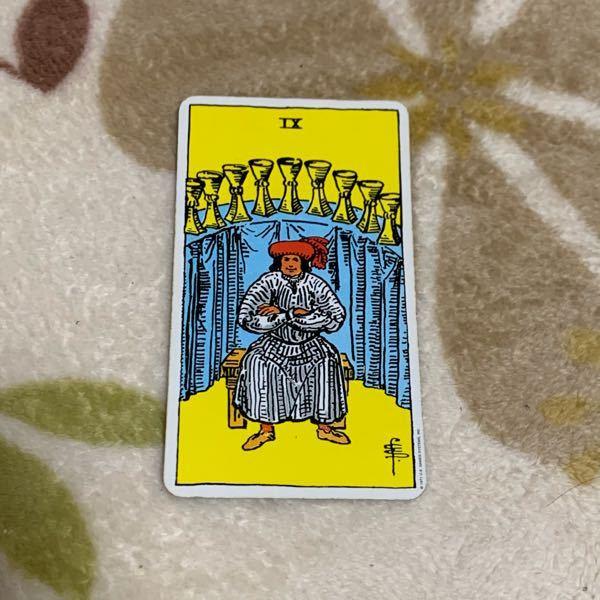 会話続けて良いか、良いならハッピーなカードでと言い 引くとカップ9正位置です。OKという答えですかね?