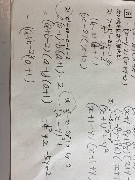 高校数学です。(3,4)教えてください。