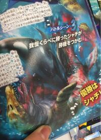 シャチがモササウルスやプルスサウルス、メガロドン等、古代の海や川の支配者とタイマンで対決した場合、勝てると思いますか? 最強水中動物図鑑では、シャチが勝っていましたが。
