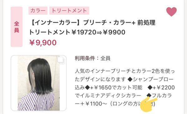 美容師さんに質問です。 このフルカラーは、全体をカラーしてからインナーもやる。という解釈で合っていますか? それだったら+約1000円は安い気がしますがどう思いますか?