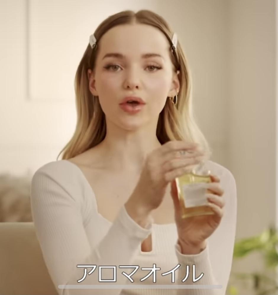 ダヴ・キャメロンさんが使っているオイルを知りたいです。 YouTubeのJAPAN VOGUEのダヴ・キャメロンさんのメイクアップ動画の最後に出てくる、アロマオイルがどこのブランドのものなのか知りたいです。どなたか教えてください!