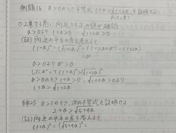 例題のように解く流れ、答えを教えて欲しいです。 (数学2)