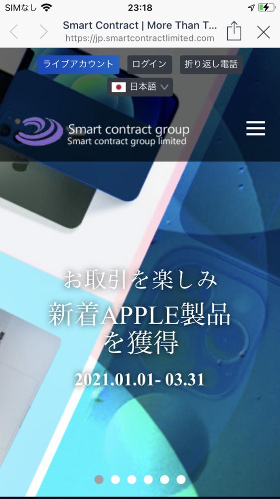 このFX取引所は安全でしょうか? https://jp.smartcontractlimited.com/index.html